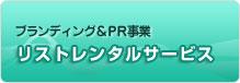 ブランディング&コンサルティング事業 リストレンタルサービス