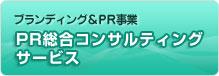 ブランディング&コンサルティング事業 PR総合コンサルティングサービス