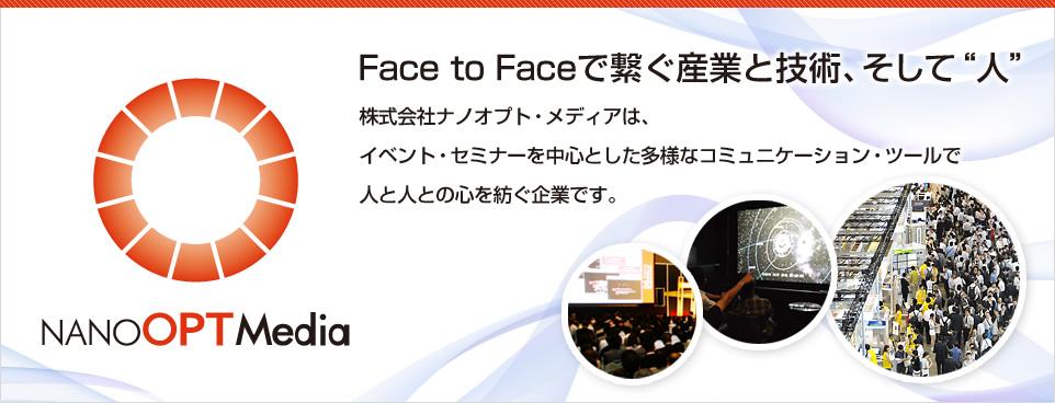 "Face to Faceで繋ぐ産業と技術、そして""人"""